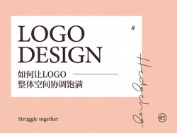LOGO设计教程——如何让LOGO空间整体协调饱满