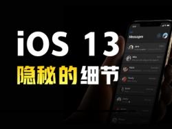 iOS 13 隐秘的细节——(二)原生APP的细节变化