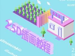 AI绘制2.5D插画教程