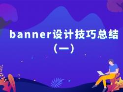 Banner设计教程——Banner设计技巧总结