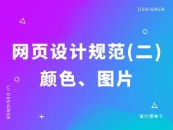 UI设计规范(二)颜色和图片规范