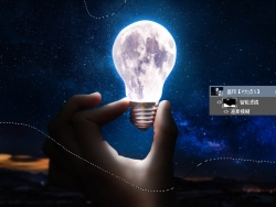 PS创意合成灯泡月球
