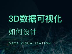 如何设计3D可视化数据报表