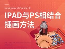 Ipad和PS结合绘制插画教程