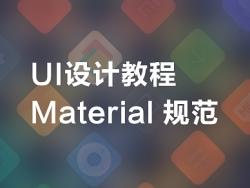 UI设计教程——Material 规范