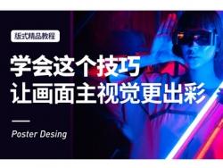 海报设计教程——学会这个技巧,让画面主视觉更出彩