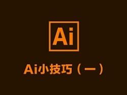 AI建立网格系统小技巧