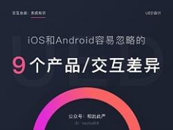 9个容易忽略的iOS与Android间的交互差异
