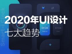2020年UI界面设计七大趋势