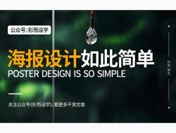 海报设计竟然如此简单