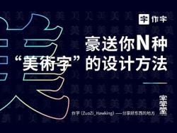 【干货】美术字体设计的N中方法
