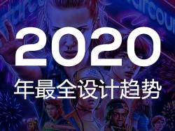 一文读懂2020年最全设计趋势