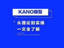 一文读懂最全KANO模型的理论与实践