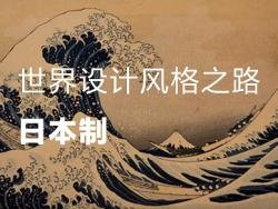 世界设计风格之路:日本制