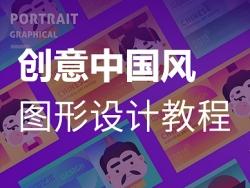 创意中国风图形设计教程