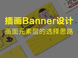 插画Banner设计——画面元素层的选择思路