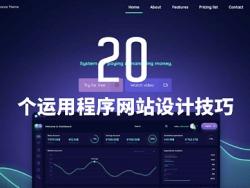 20个运用程序网站设计技巧