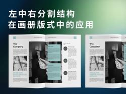 左中右结构在画册版式设计中的应用