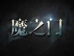 """""""魔之门""""商业魔幻风游戏字效教程"""
