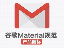 产品图标——谷歌Material规范