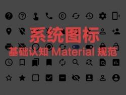 系统图标 - 基础认知 Material 规范
