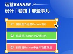 """移动端运营banner设计的那些""""套路"""""""