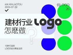 建材行业LOGO设计的黄金法则