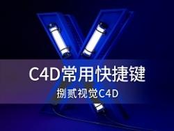 提升工作效率的C4D快捷键整理分享