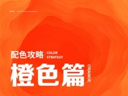配色攻略-橙色篇