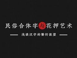 以民俗合体字与花押艺术为例浅谈汉字的繁衍欲望