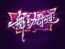 """大神刘兵克的""""舞动奇迹""""超炫文字效果教程"""