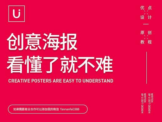 创意海报看懂了就不难