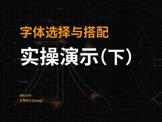 字体选择与搭配实操演示(下篇)