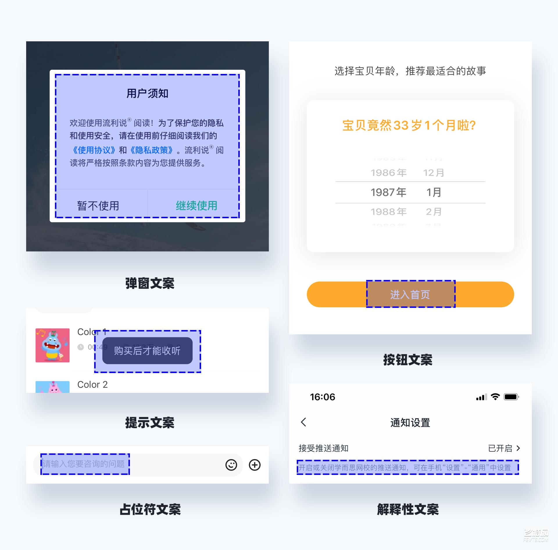 UI设计师必须要了解的微文案设计 飞特网 UI设计教程