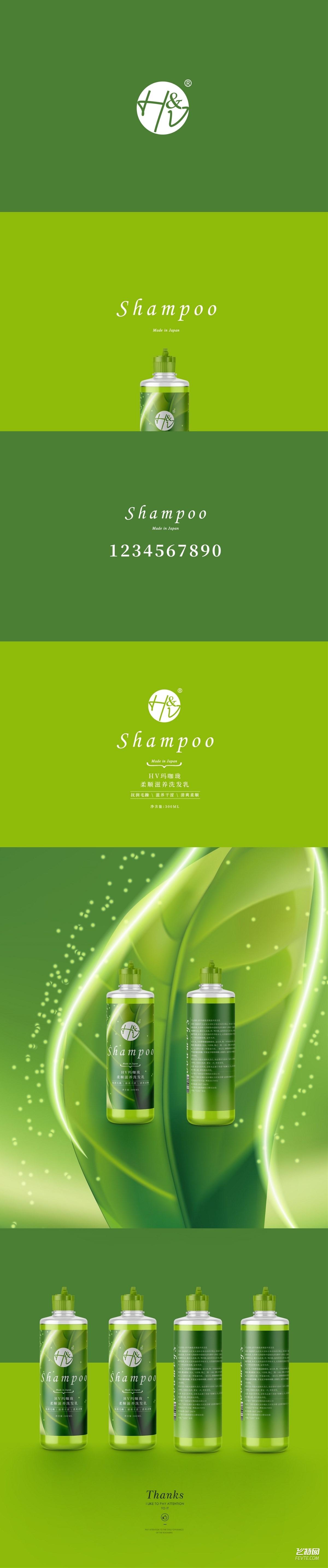 HV玛咖珑柔顺滋养洗发乳 飞特网 日用品包装设计
