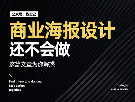 一篇文章解惑,商业海报的设计思路