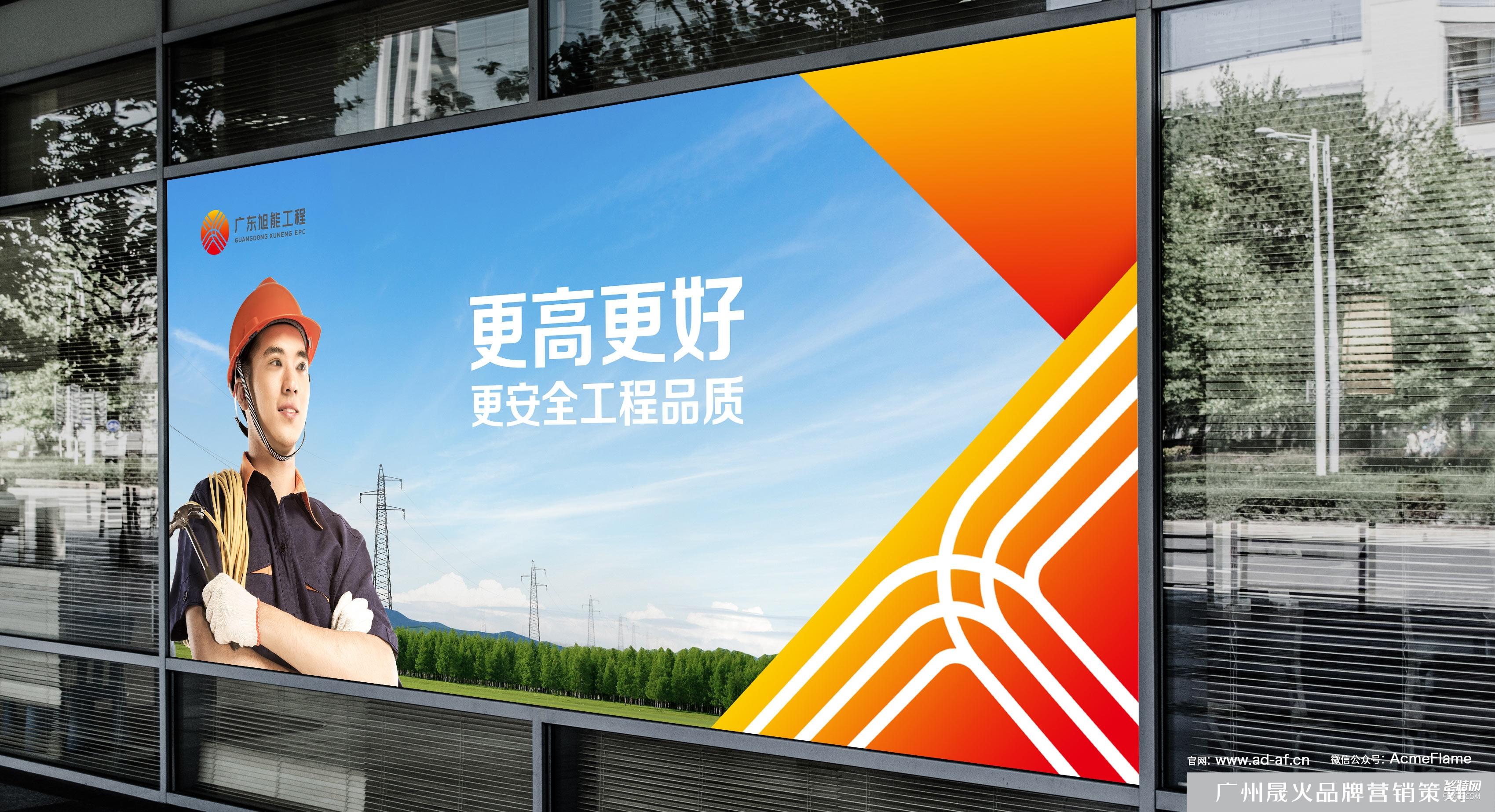 广东旭能工程-品牌设计 飞特网 VI设计