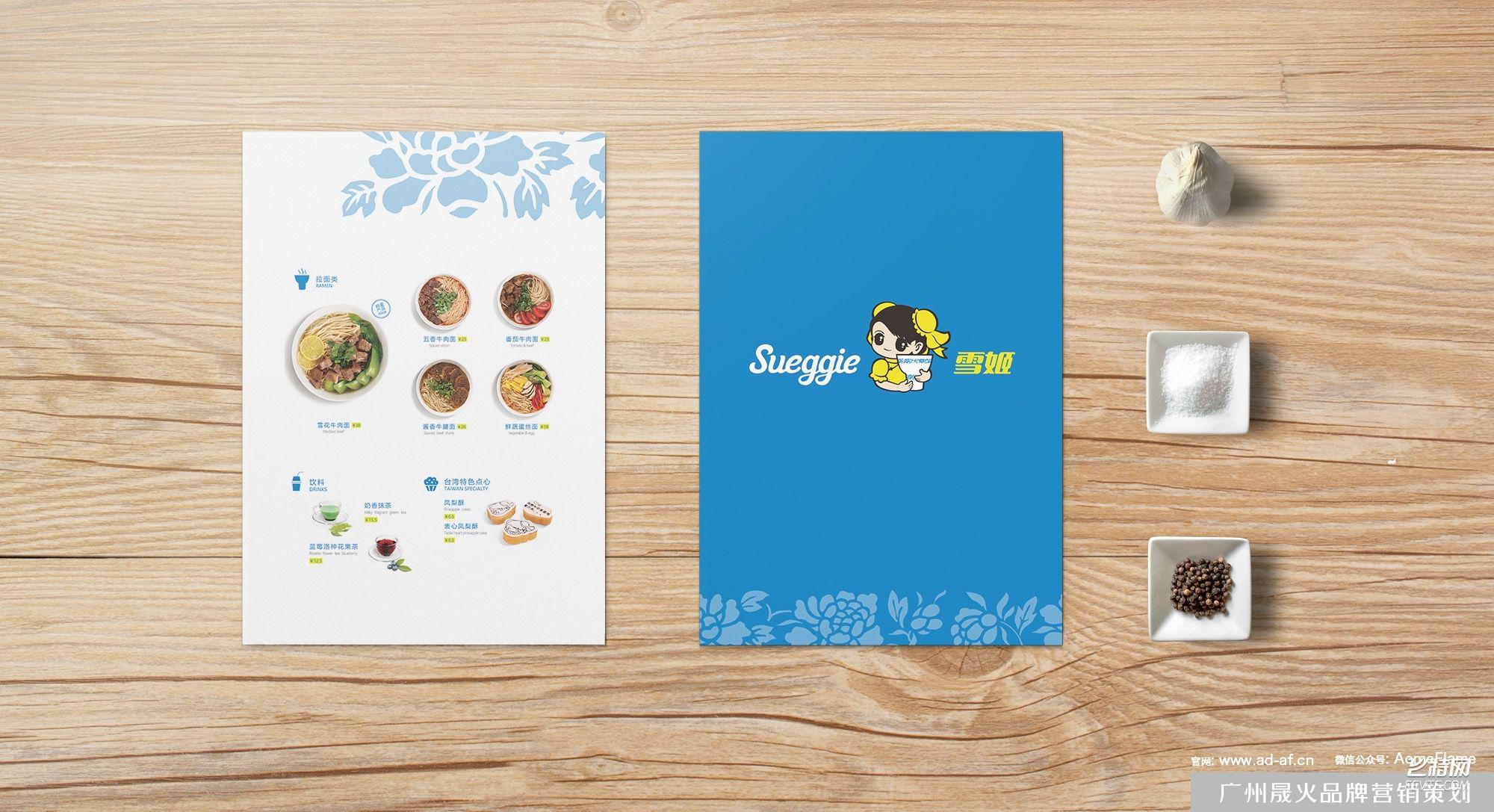 雪姬台湾牛肉面-餐饮品牌设计 飞特网 VI设计