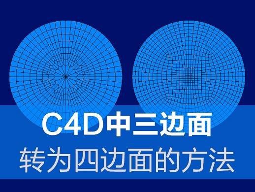 C4D中三边面转为四边面的方法