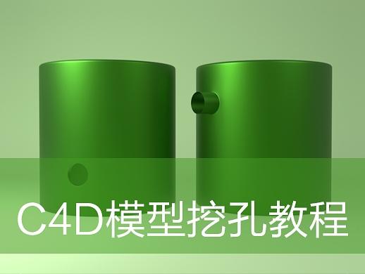 C4D模型挖孔教程