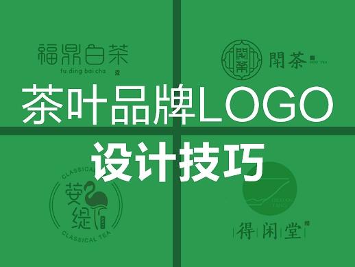 茶叶品牌LOGO的设计技巧