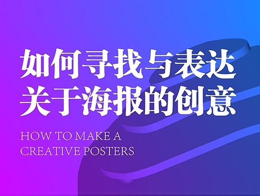 如何寻找与表达关于海报的创意