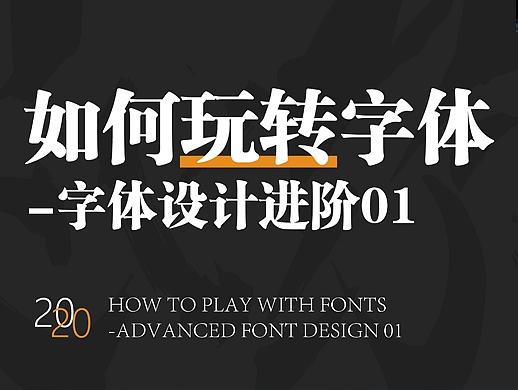 如何玩转字体-字体设计进阶01