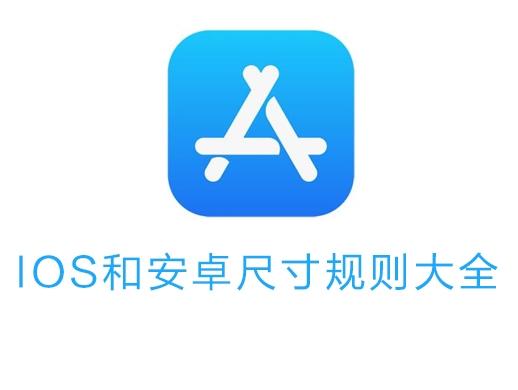 iOS和安卓尺寸规则大全