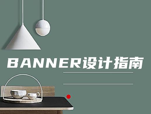 BANNER设计指南
