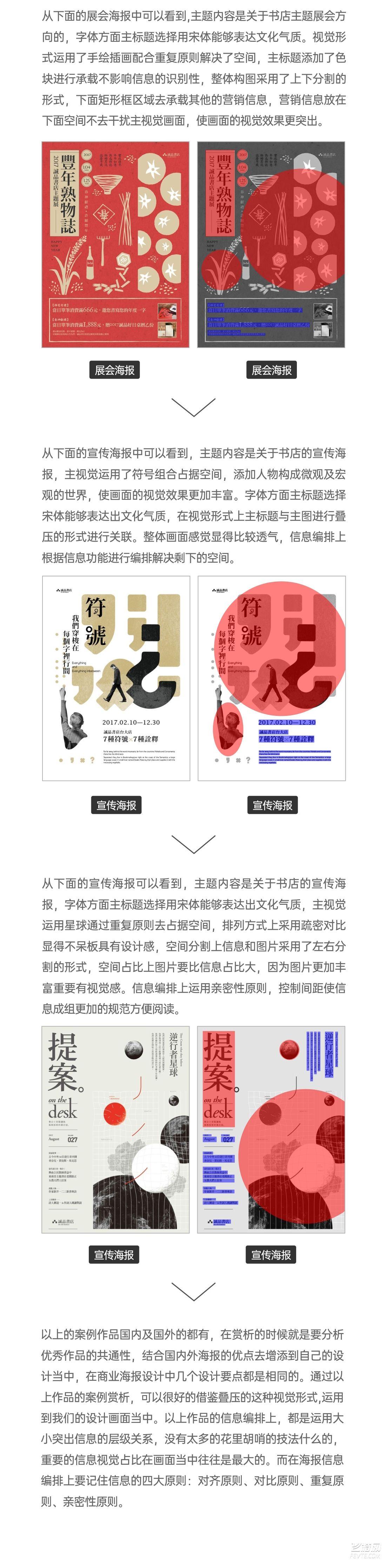 海报设计教程——如何快速学会商业海报设计 飞特网 设计理论