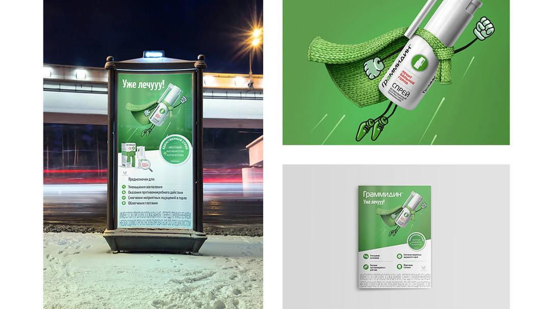 口气清新喷雾剂包装设计 飞特网 药品包装设计
