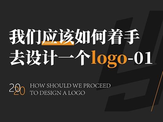 我们应该如何着手去设计一个logo