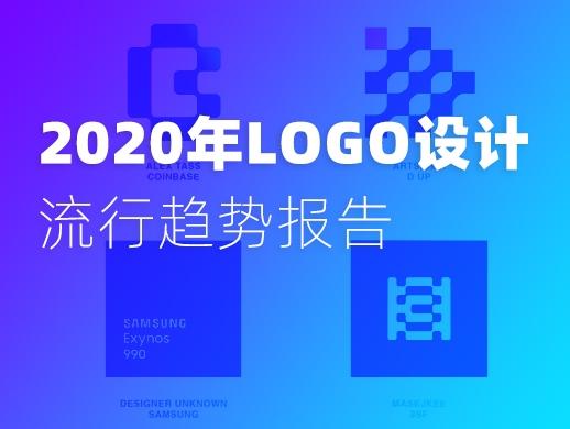 2020年LOGO设计的流行趋势报告