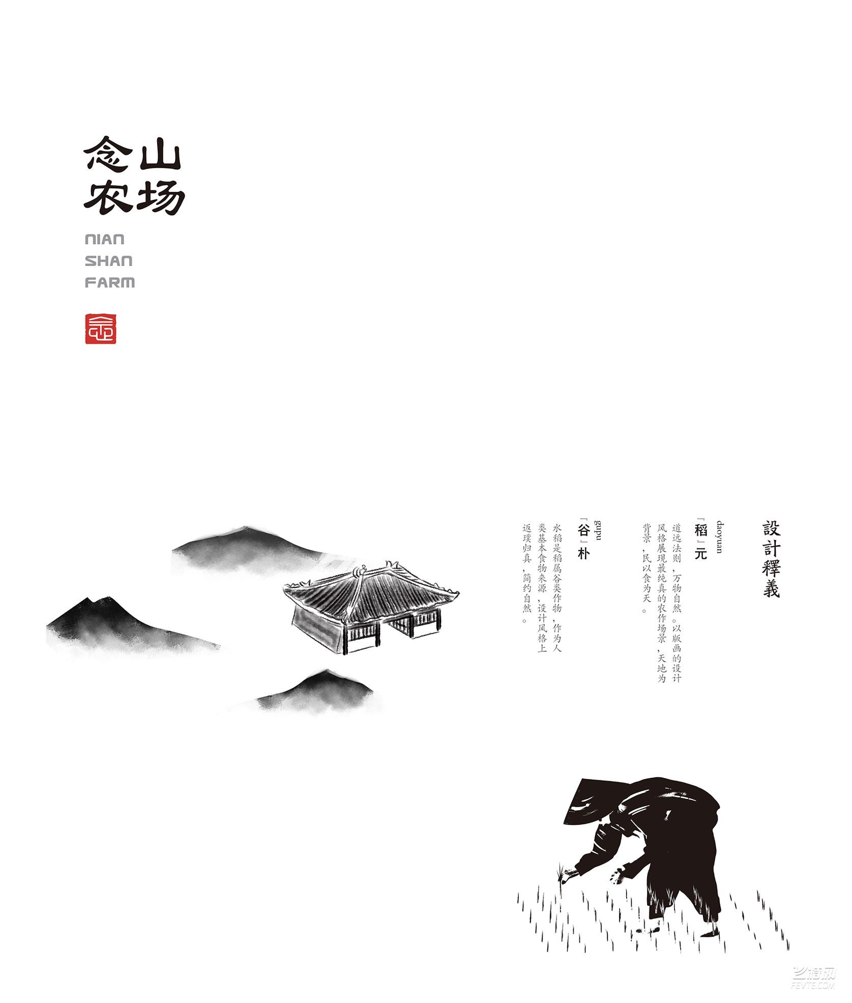 德信念山农场-生态米(图2)